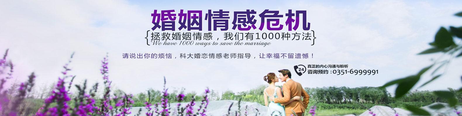 拯救婚姻情感,科大有1000种方法